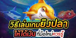 Casino fish shooting game เกมส์ยิงปลาให้ได้เงิน เกมคาสิโนแบบเซียนขั้นเทพ